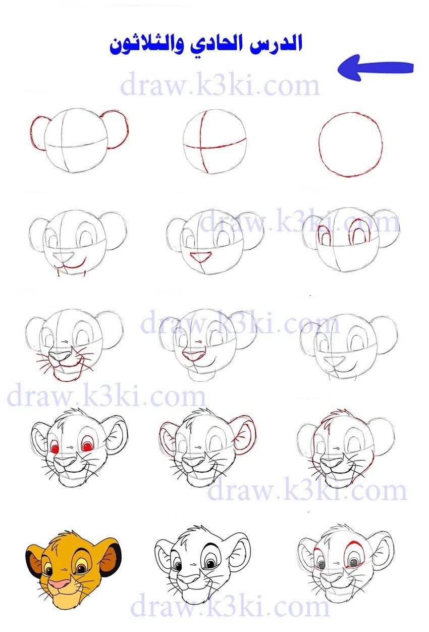 Dessin Etape Par Etape Tutoriel De Dessin Dessins Disney