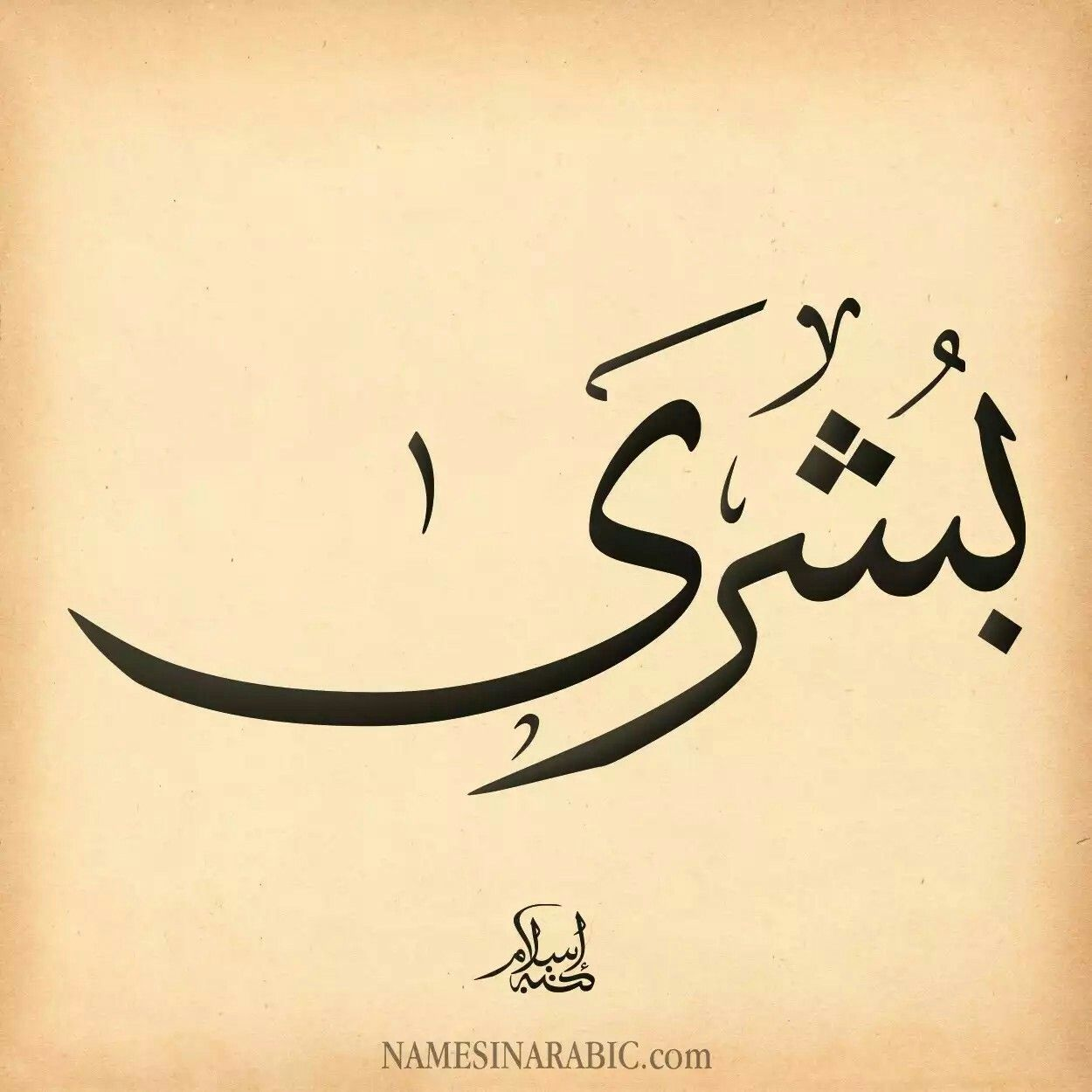 Pin By Amin Shah On Names Calligraphy Stylish Alphabets Calligraphy Alphabet