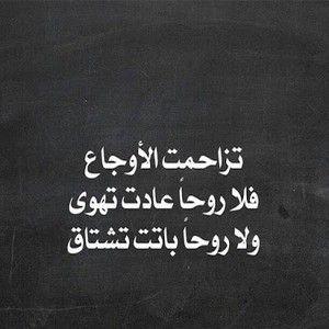 رمزيات عن عدم الأهتمام للواتساب صور رمزيات عن الاهتمام والاهمال للأنستقرام Inspirational Quotes About Success Arabic Quotes Inspirational Quotes