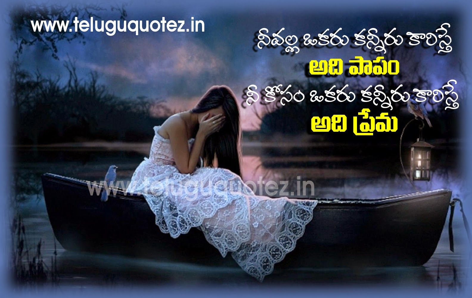 Beautiful Love Quotes In Telugu Best Love Quotes And Pictures