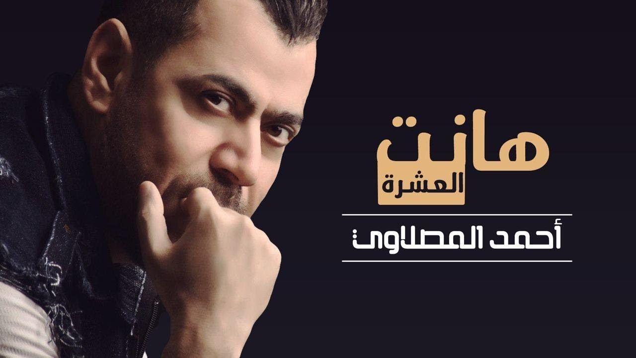 كلمات اغنية هانت العشرة احمد المصلاوي Movie Posters Poster Movies