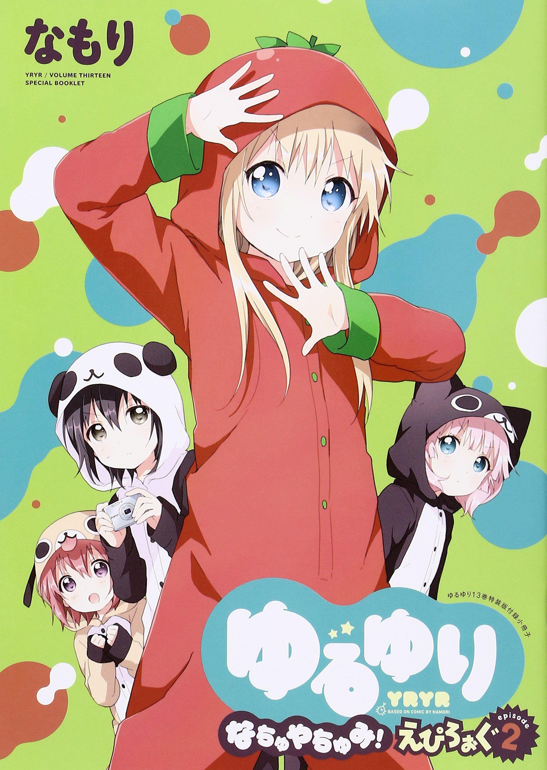 Amazon.co.jp: ゆるゆり (13)巻 特装版 (IDコミックス 百合姫コミックス) なもり 本