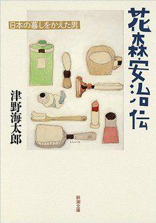 (花森安治関連) 花森安治伝: 日本の暮しをかえた男 (新潮文庫)