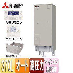三菱電機 電気温水器 ダイヤホット リモコン 脚部カバーセット