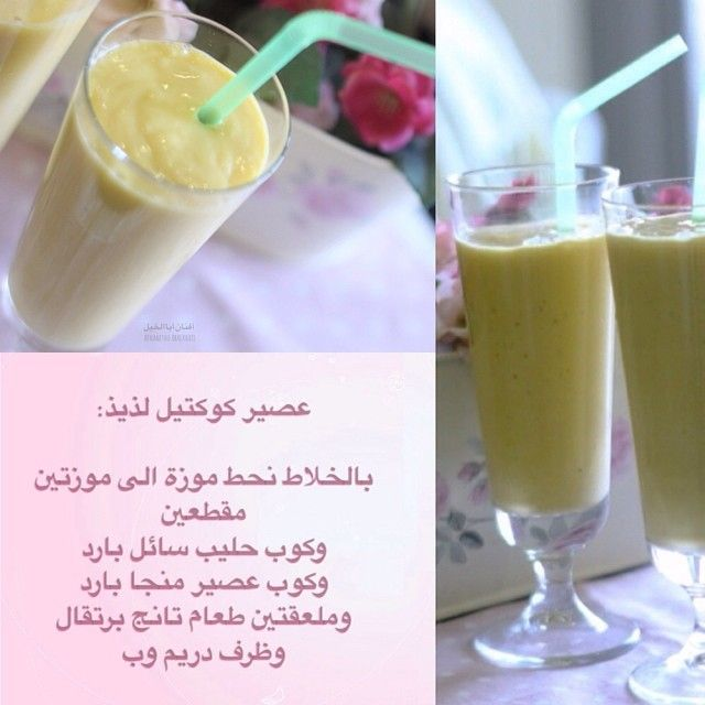 Cocktail Banana Mango Whip Smoothie Drink Recipes Fresh Drinks Smoothie Drinks