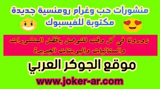 منشورات حب غرام ورومنسية جديدة مكتوبة للفيسبوك موقع الجوكر العربي حالات واتساب كلمات حب منشورات حب منشورات رومنسية منشورات غرام منشورات فيسبوك Joker Facebook