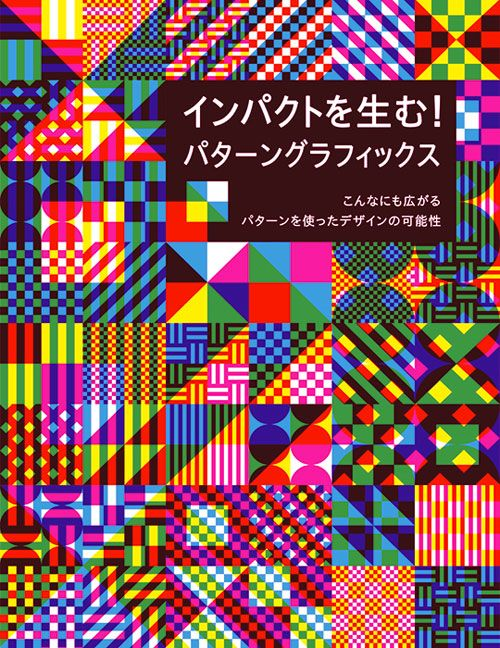 patten1 graphic pinterest patterns graphics and japanese