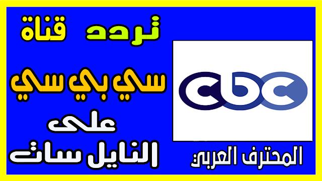 تردد قناة سي ان
