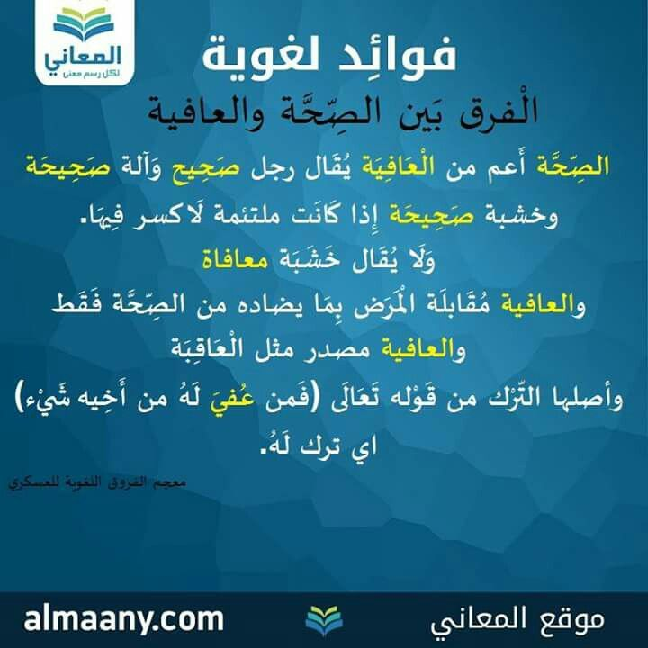 Pin By Abditch219 On لغة العرب Words Quotes Beautiful Arabic Words Words