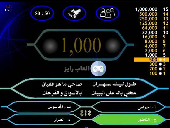 لعبة من سيربح المليون تنزيل للكمبيوتر Who Is The Millionaire من ميديا فاير العاب رايز Incoming Call Incoming Call Screenshot