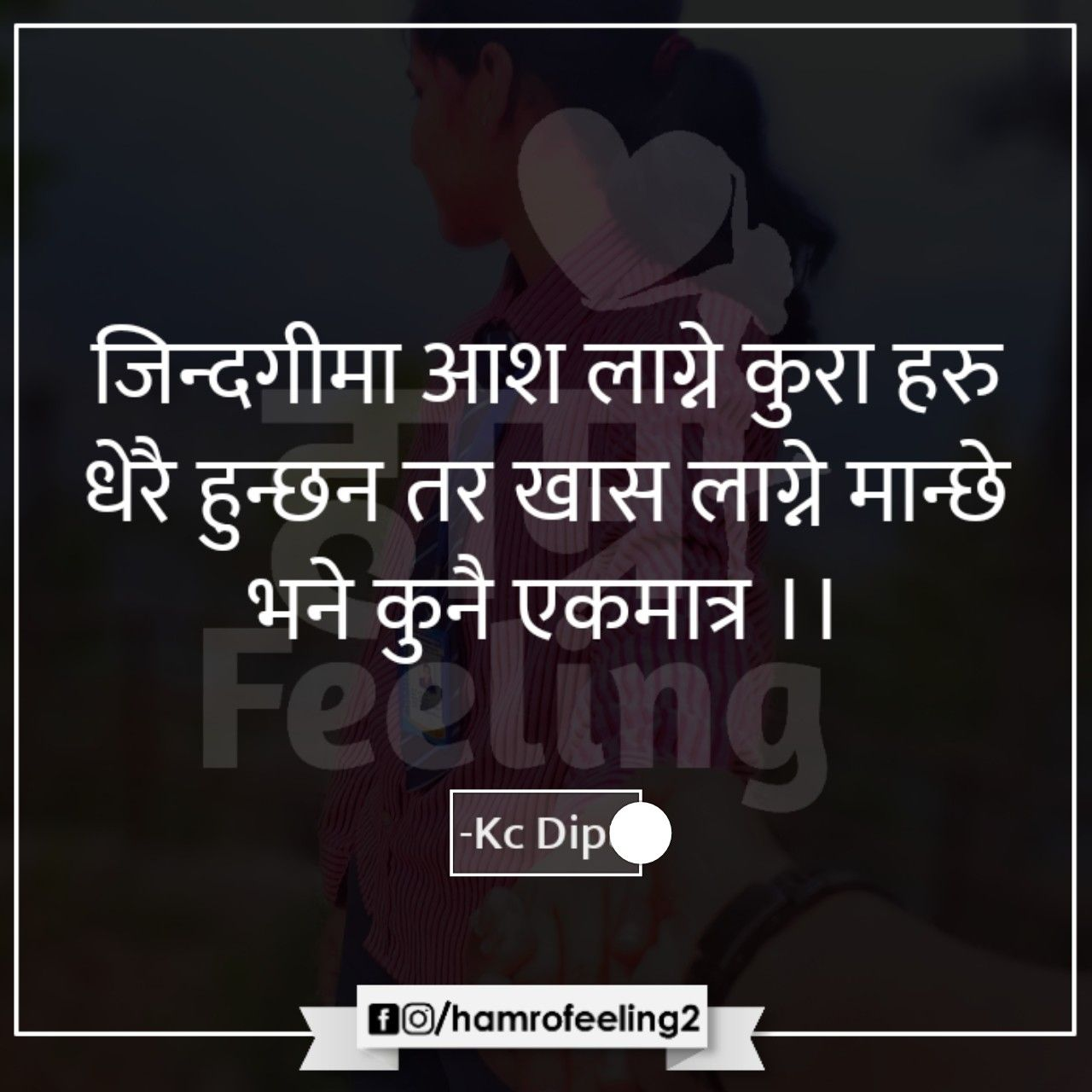 Sad Love Quotes For Her In Nepali