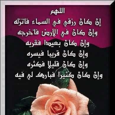 دعاء لتيسير الزواج العالم اجمل Islamic Quotes Quran Islamic Quotes Hadith