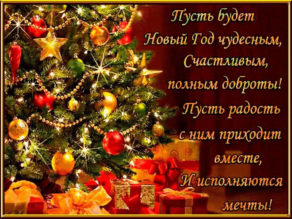 Поздравления с новым годом из далека