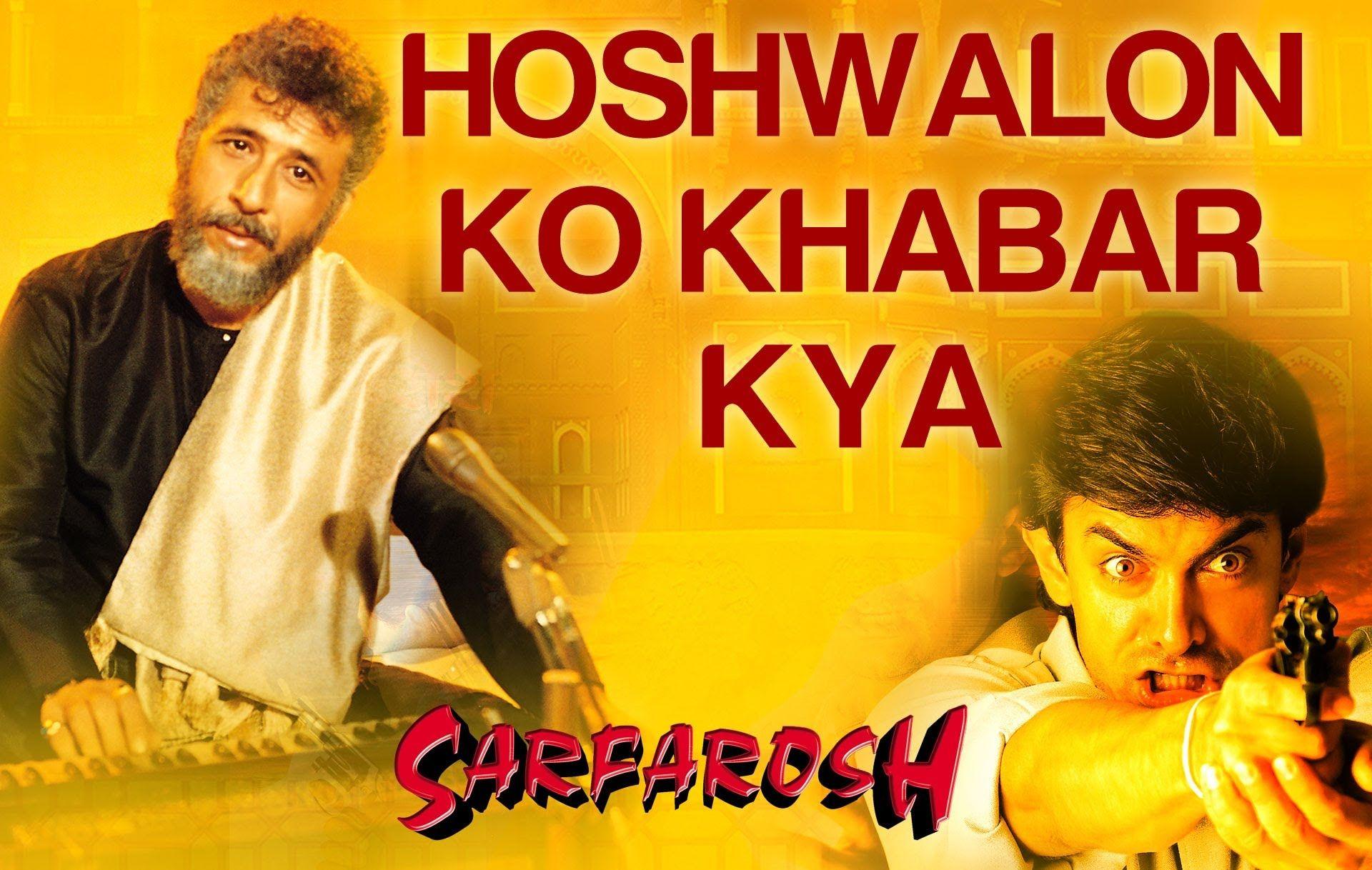 Hoshwalon Ko Khabar Kya By Jagjit Singh Sarfarosh Aamir Khan Sonali New Movie Song Jagjit Singh 90s Songs