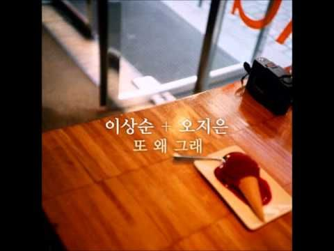 Lee Sang Soon & Oh Ji Eun - What now