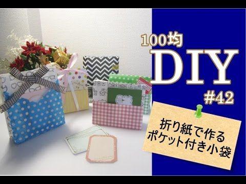 使える折紙 三角箱 Origami Triangle Case - YouTube
