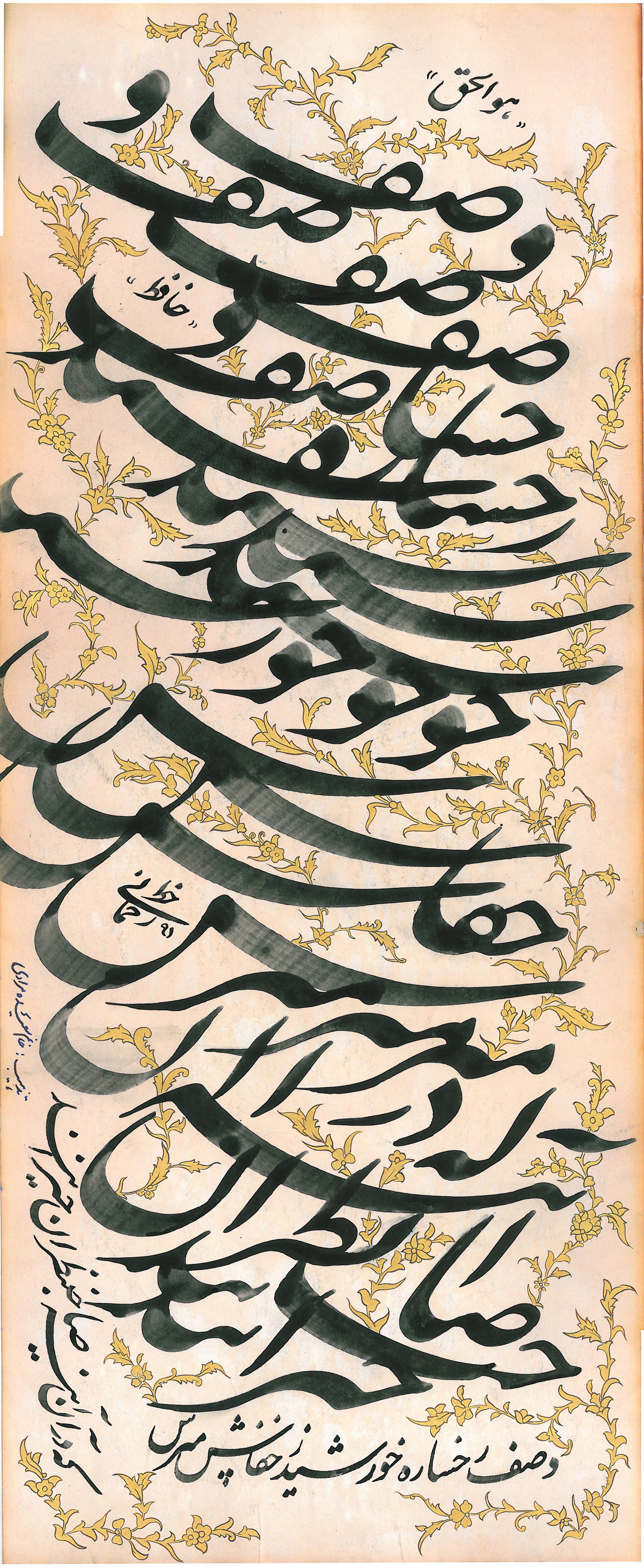 Persian Calligraphy Persian Calligraphy Islamic Art Calligraphy Calligraphy Painting