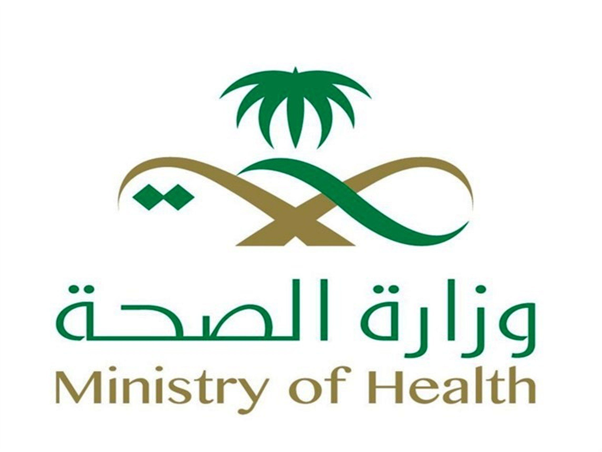 Image Result For Ministry Of Health Logo Png Health Logo Health Ministry Health