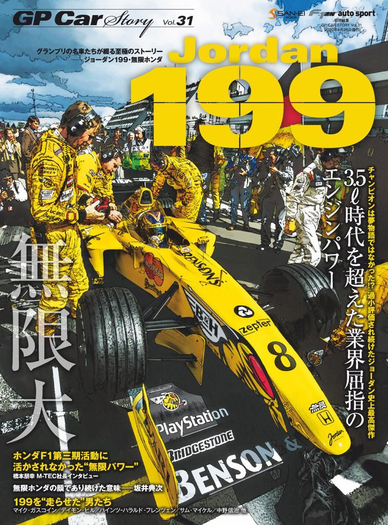 グランプリの名車たちが綴る至極のストーリー。毎号1台のF1マシンにフィーチャーし、マシンが織りなすさまざまなエピソードとストーリーをご紹介します。