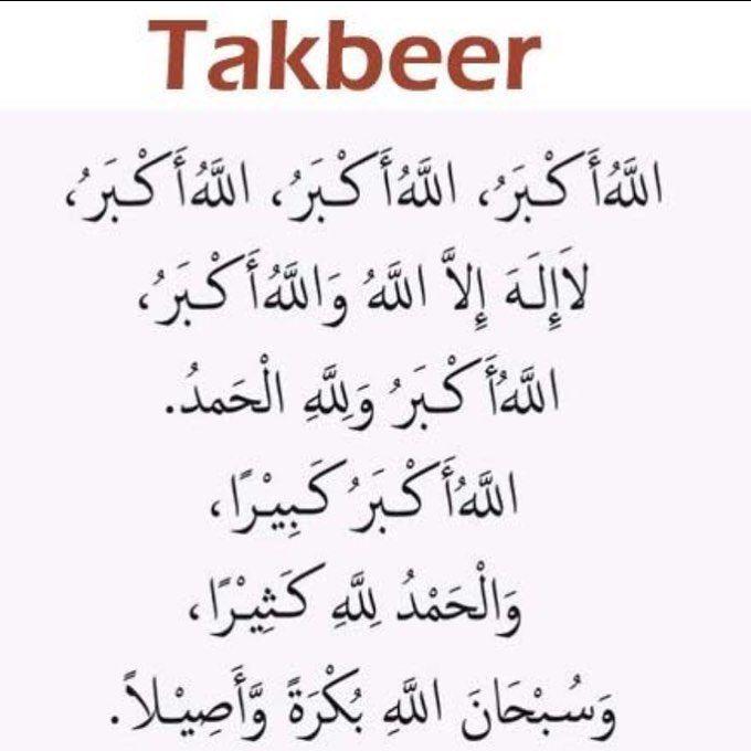 Takbeer Full Lyrics {Tea Steakhouse}