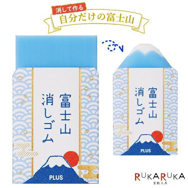 【富士山消しゴム】使っているうちに富士山が出現する、噂の消しゴム。 #便利グッズ #消しゴム #富士山 #富士登山 #登山 #文房具 #おしゃれ雑貨 #おもしろ雑貨