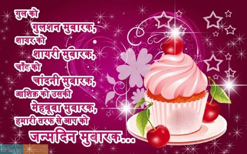 Heart Touching Birthday Wishes For Lover In Hindi Birthday