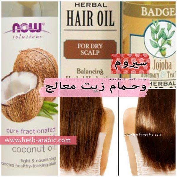 زيوت معالجة للشعر في اي هيرب مع سيرومات علاج الفروة Herbal Hair Herbal Hair Oils Oil Treatments