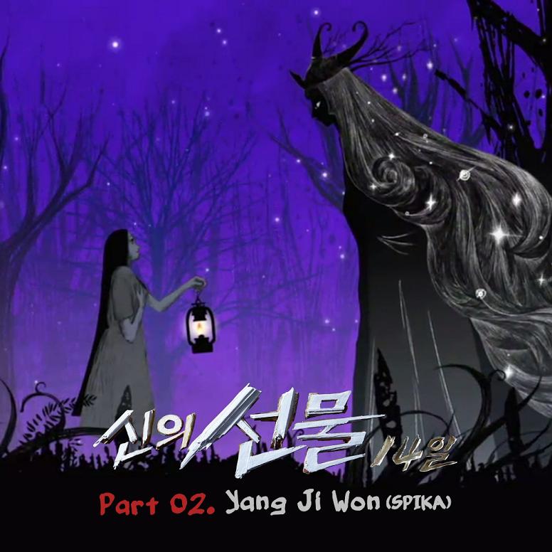 [K2Ost] Yang Ji Won (양지원) SPICA If It's Me(신의 선물) [God's