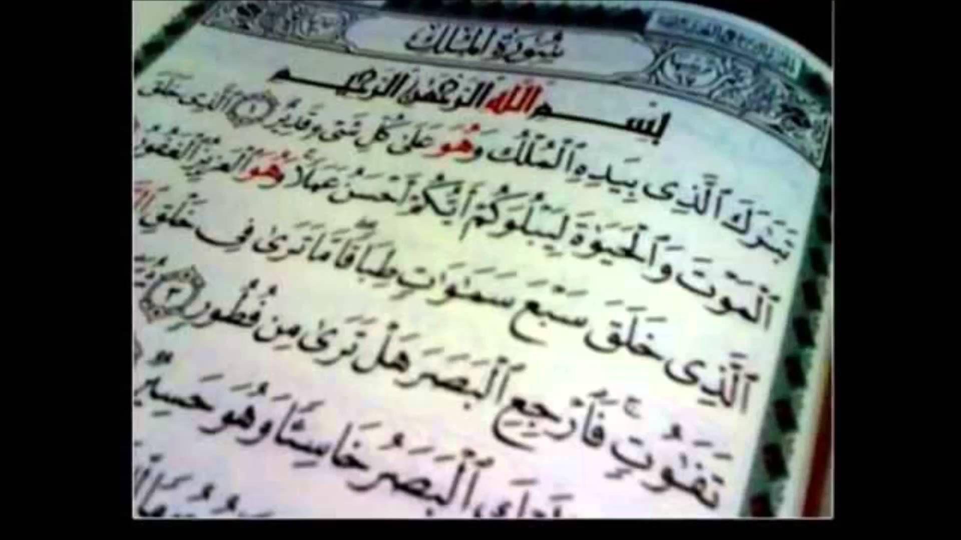 سورة الملك كامله ماهر المعيقلي Listen To Quran Hand Art Social Security Card