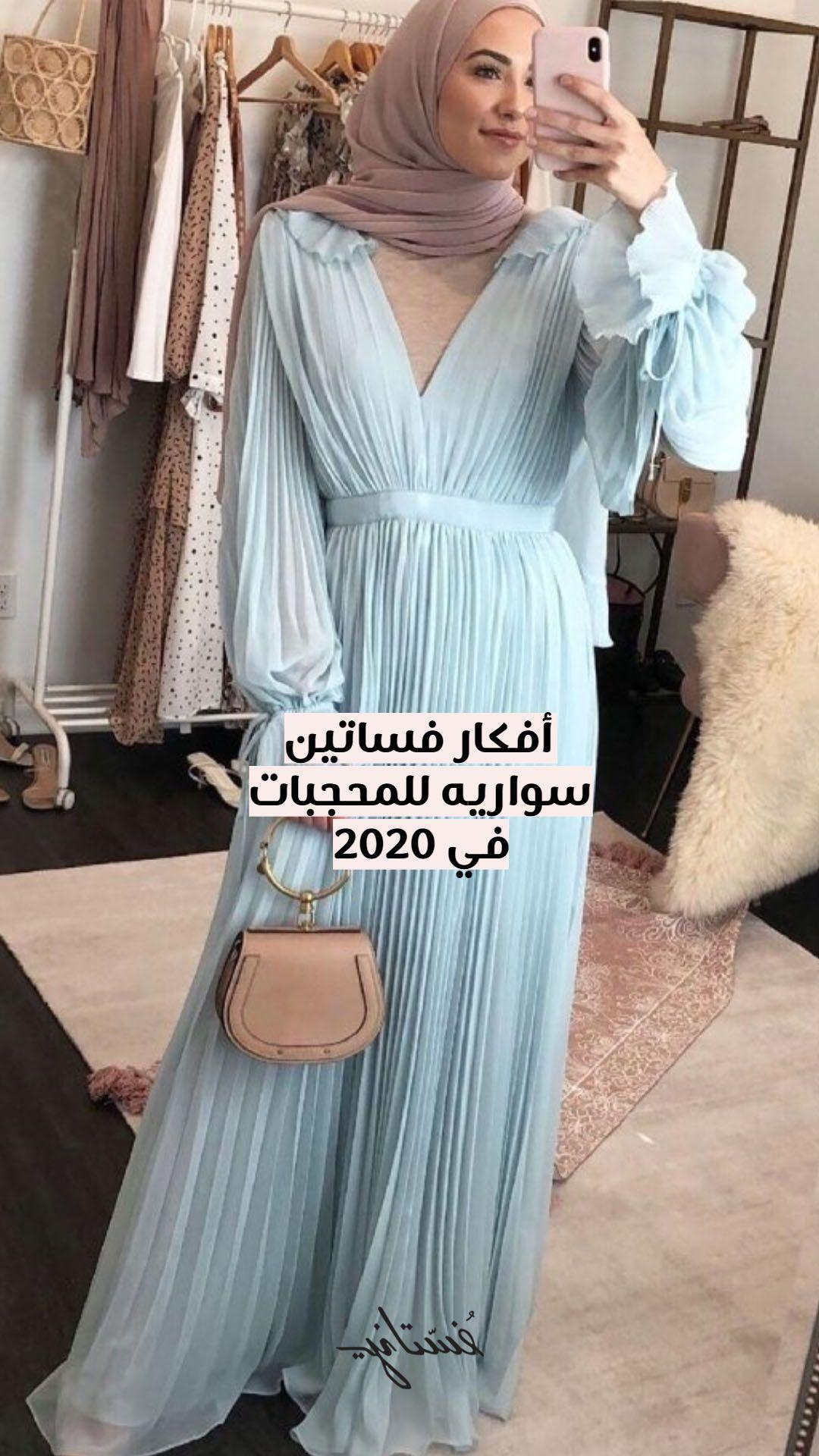 أجمل فساتين سواريه محجبات 2020 وطرق تنسيقها مع مدوني الموضة Formal Dresses Long Fashion Prom Dresses