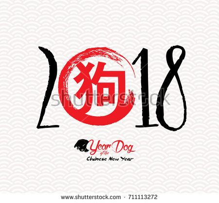 chinese happy new year of the dog 2018 lunar new year hieroglyph dog