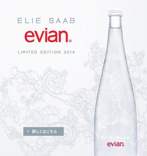 ELIE SAAB evian LIMITED EDITION 2014  レース模様が繊細でかわいい。