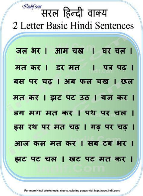 Read Hindi - 2 letter word sentences | saral Hindi sentence ...