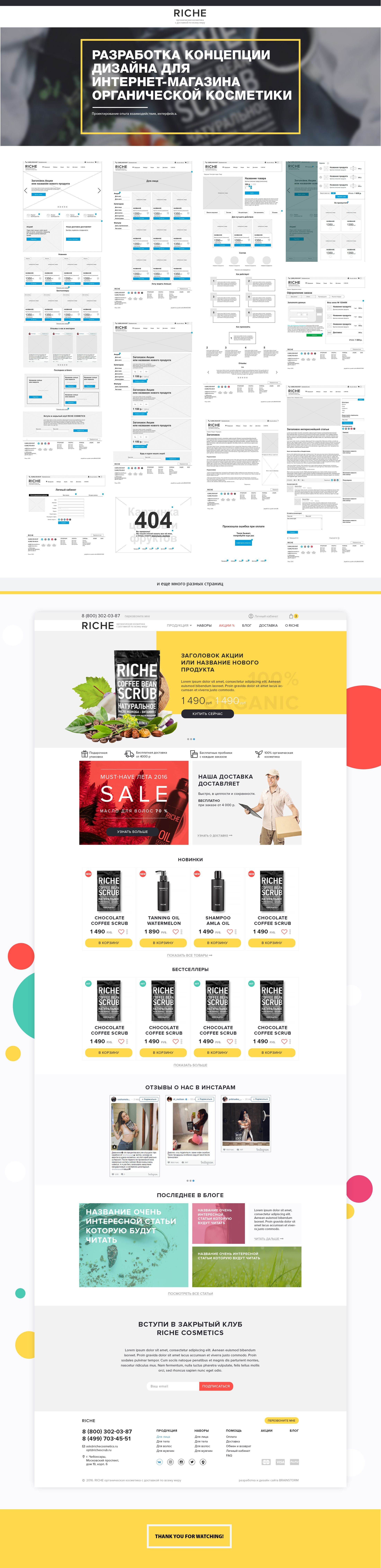 0197db43666 Разработка концепции дизайна интернет-магазина органической косметики