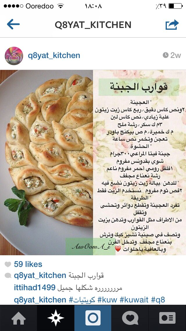 قوارب الجبنة Food Recipies Recipes Food