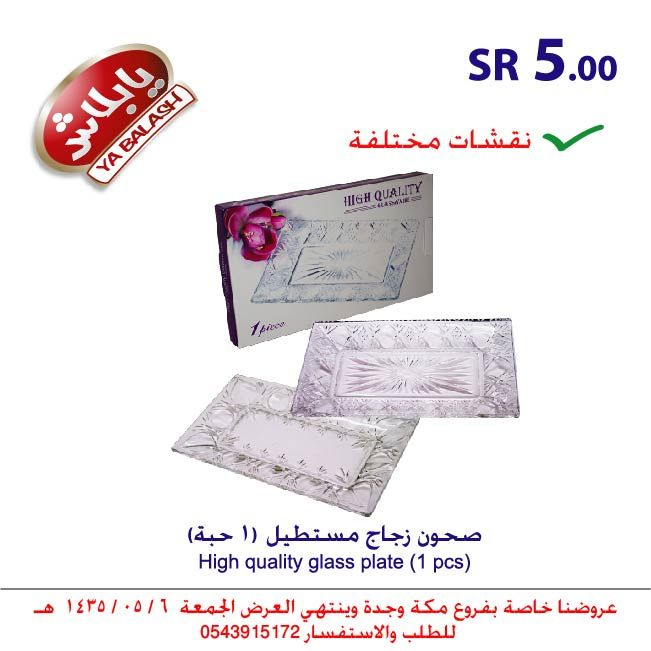 صحون زجاج مستطيل تركي 1 حبة Glass Plates Glass Monopoly Deal