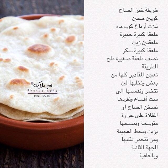خبز الصاج Recipes Food Receipes Arabic Food