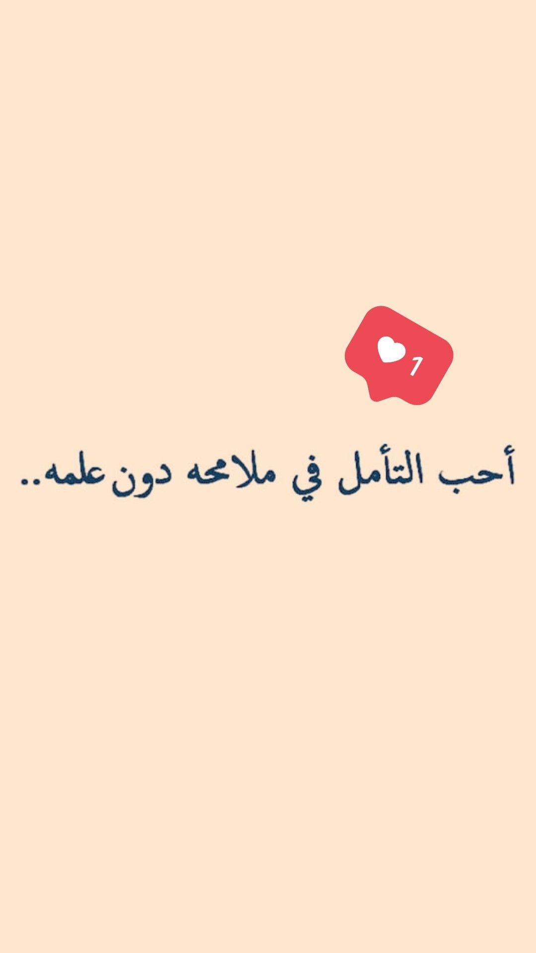 كثييرا Funny Arabic Quotes Romantic Quotes Photo Quotes