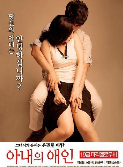Korean sex drama movie watch online
