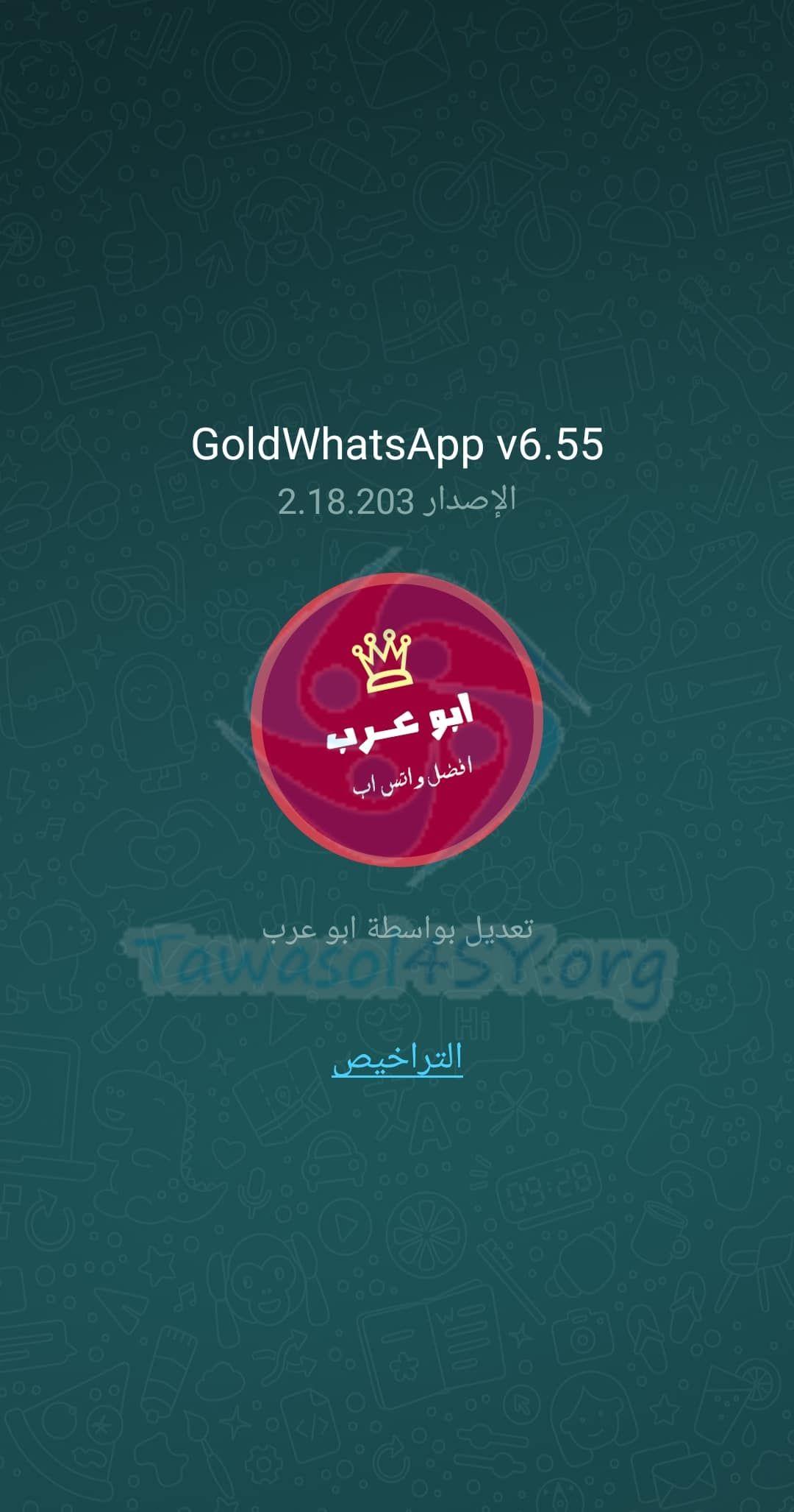 تحميل واتس اب بلس الذهبي WhatsApp Plus Gold الاصدار الاخير