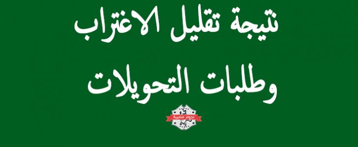 اليوم السابع ظهرت الآن نتيجة تقليل الاغتراب 2018 بالاسم ورقم الجلوس المرحلة الأولى والثانية Calligraphy Arabic Calligraphy