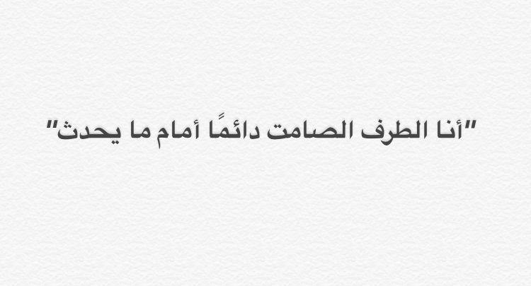 أنا الطرف الصامت دائما أمام ما يحدث Arabic Calligraphy Calligraphy Life