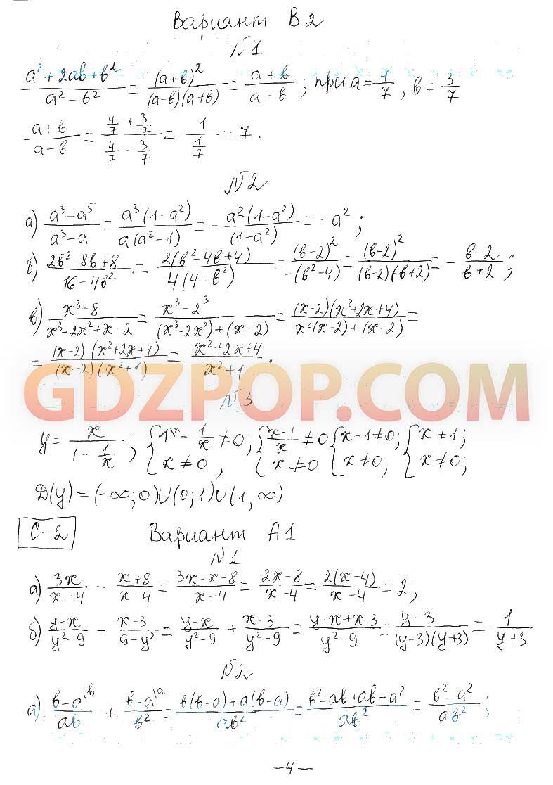 Решебник по геометрии 8 класс апостолова онлайн решение практической номер