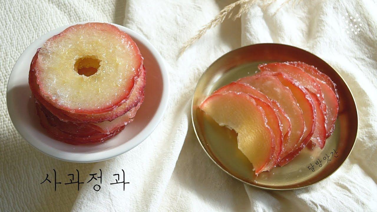 [sub] ( ˙ ˙ ) 새콤달콤 사과 정과, Sagwa Jeonggwa, korean
