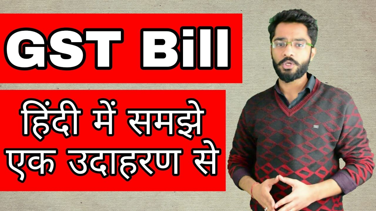 GST Billl Goods and services Tax Explained in Hindi