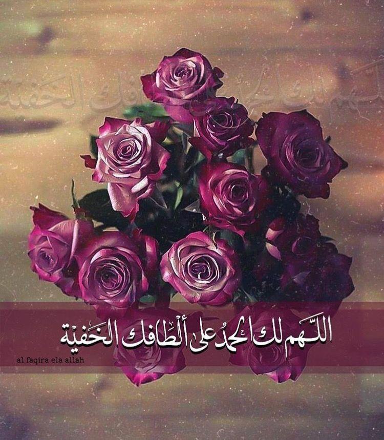 اللهم لك الحمد على ألطافك الخفية Islamic Pictures Morning Images Morning Love Quotes