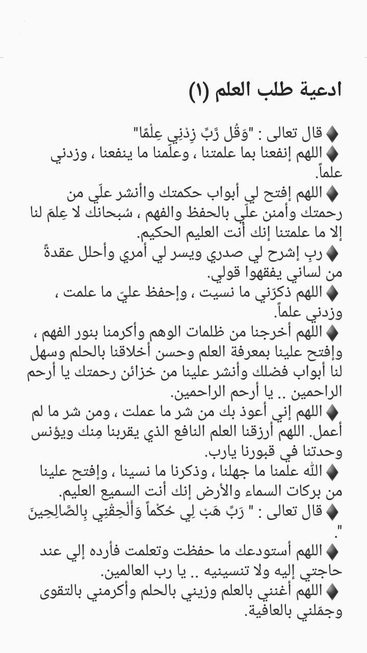 Dua For Students أدعية طلب العلم Book Quotes Words Arabic Quotes