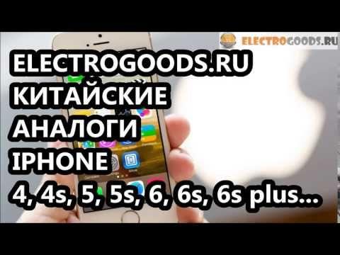 Пин на доске ElectroGoods.Ru Продажа купить IPhone Айфон 4 ...