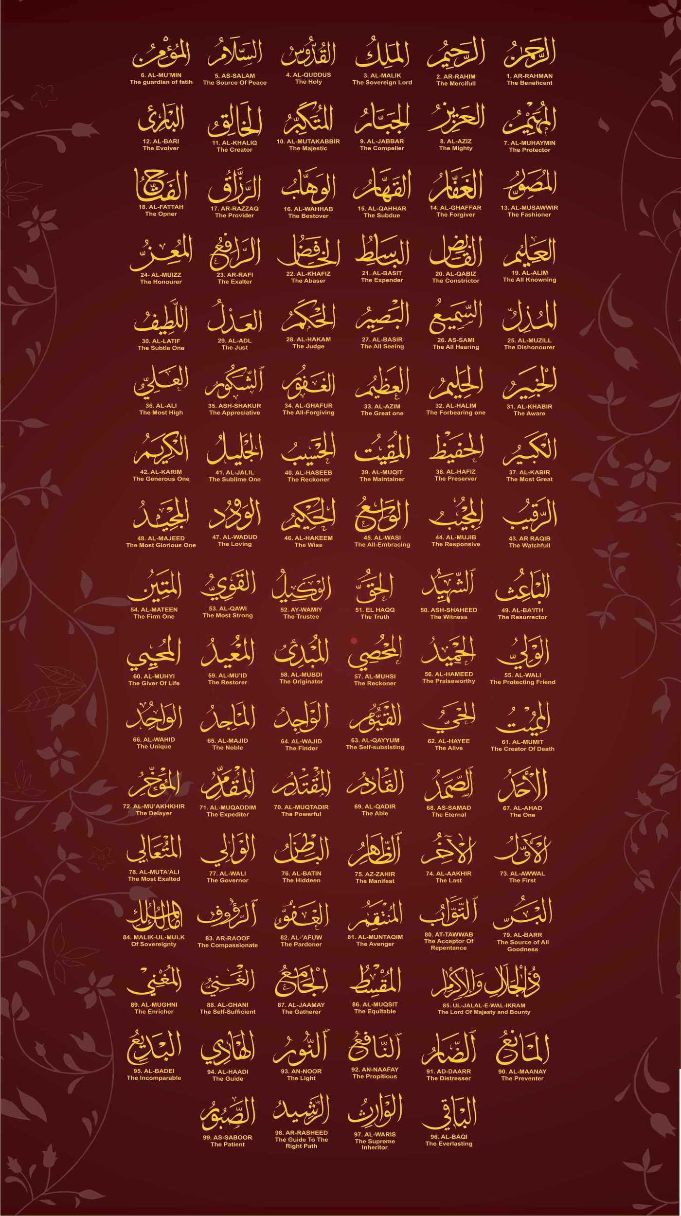 99 Names Of Allah Beautiful Names Of Allah Kaligrafi Allah Islamic Wall Art