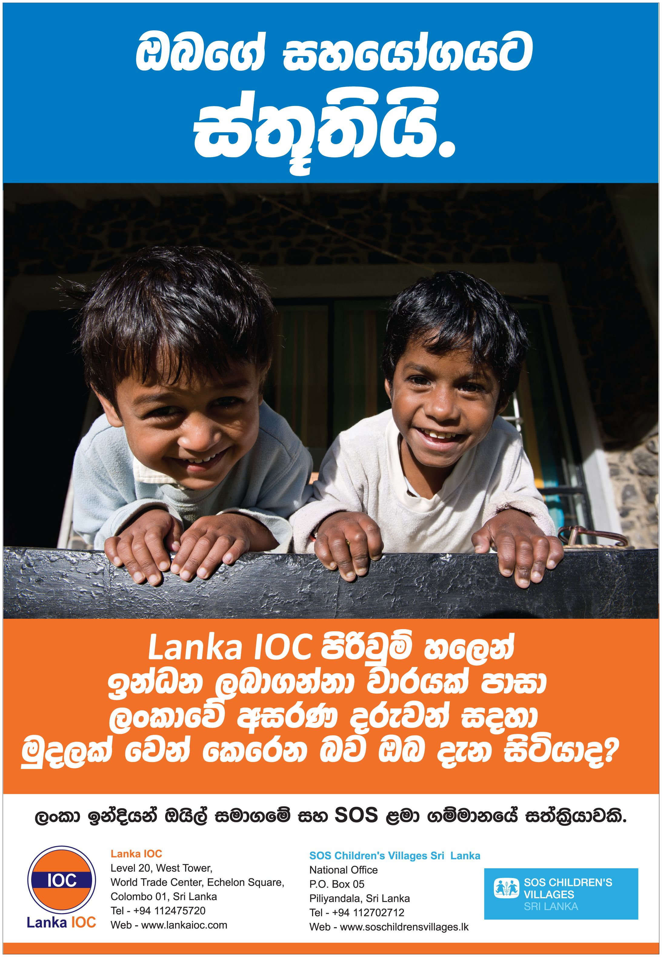 If You go by Mount Lavinia or Kandy filling stations, this is what you can see... Please be a part of this valued cause...!! http://soschildrensvillages.lk/